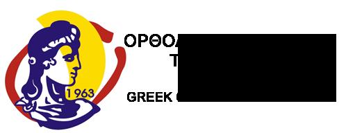 Ορθοδοντική Εταιρεία της Ελλάδος